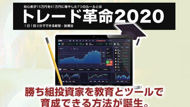 トレード革命2020 高橋慶行