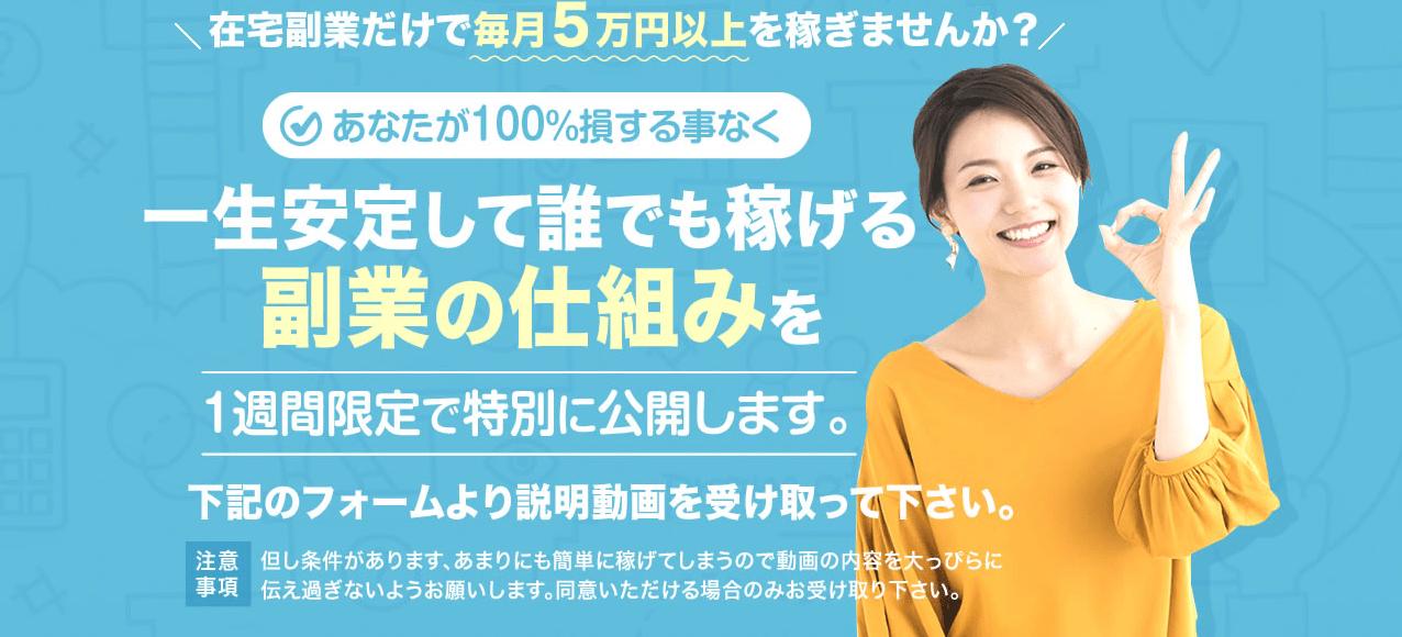 月5万円を稼ぐアフィリエイトWEBセミナー動画講座(大成信一朗)