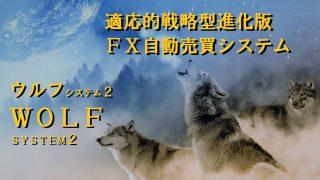 ウルフ2 WOLF2 – 適応的戦略型FX自動売買ツール