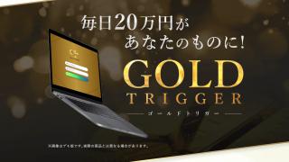 GOLD TRIGGER ゴールドトリガー(桜井陸)