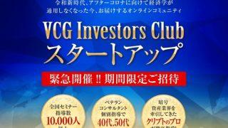 VCG Investors Club VCGインベスターズクラブ(吉田真一郎)