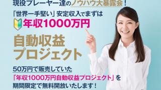 年収1000万円自動収益プロジェクト(田口唯斗)