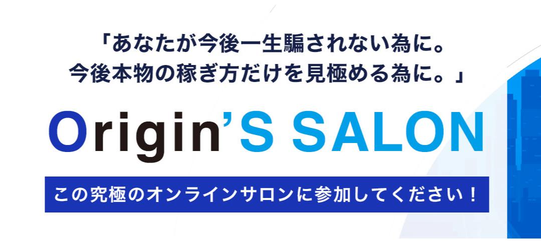 オリジンズサロン Origin'S SALON
