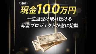 月収100万円特別副業モニター(川本真義)