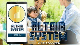 アルタイルシステム ALTAIR SYSTEM