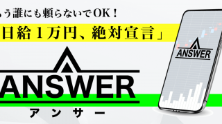 アンサー ANSWER(野々村明日香)