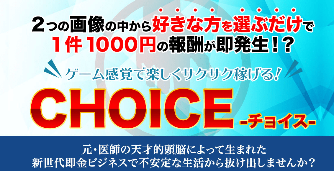 チョイス CHOICE(浅野洋一)