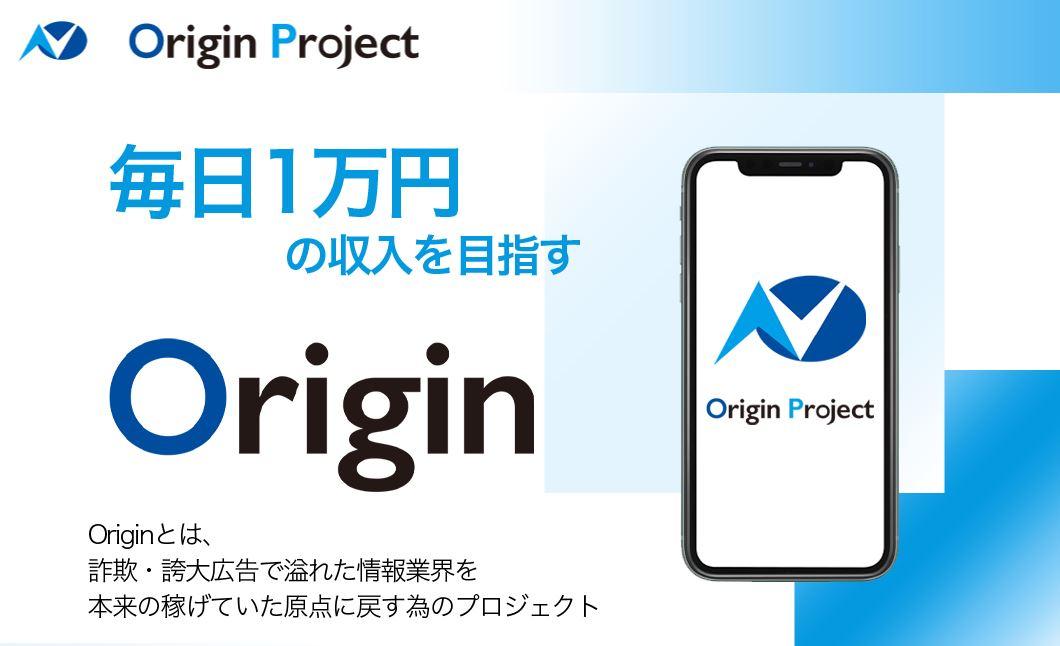 オリジンプロジェクト Origin Project