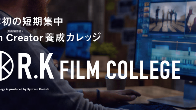 RKフィルムカレッジ R.K FILM COLLEGE
