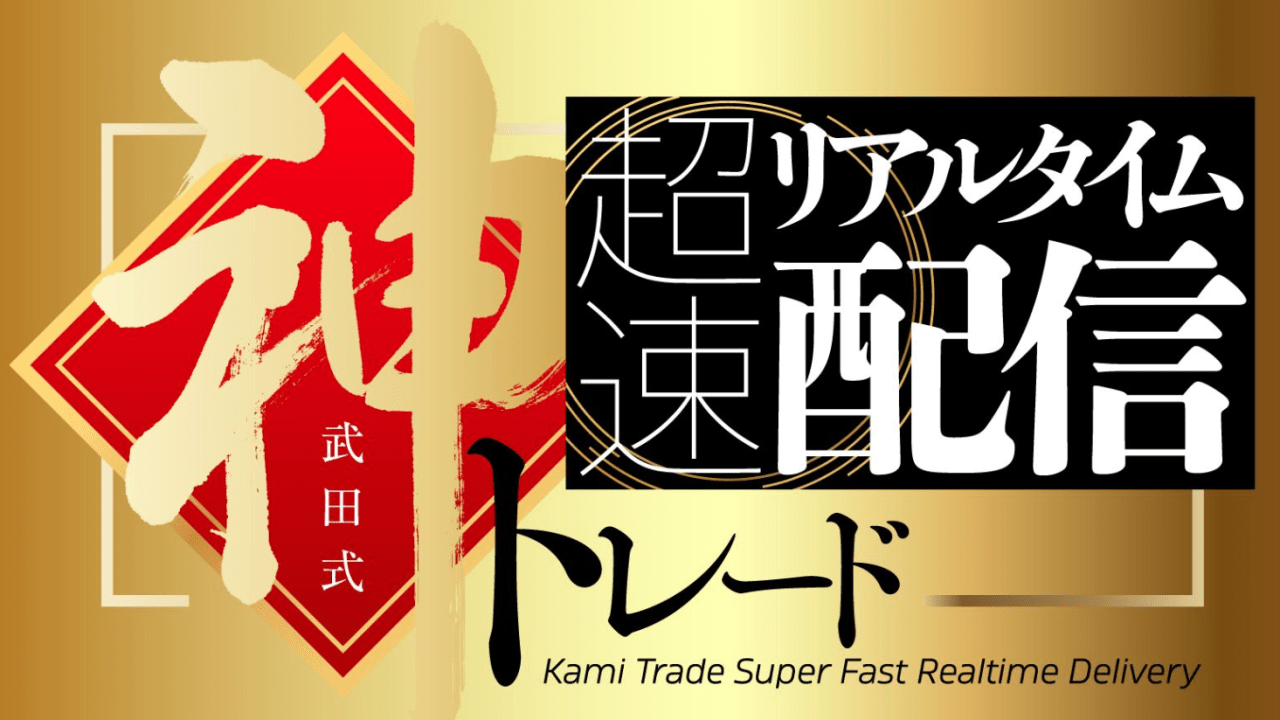 武田式神トレード超速リアルタイム配信(武田章司)