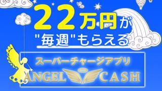 エンジェルキャッシュ ANGEL CASH