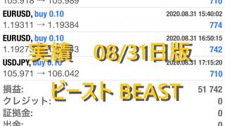 ビースト BEAST FX自動売買 実績公開 08/31日版 日利4%!!月利80!?