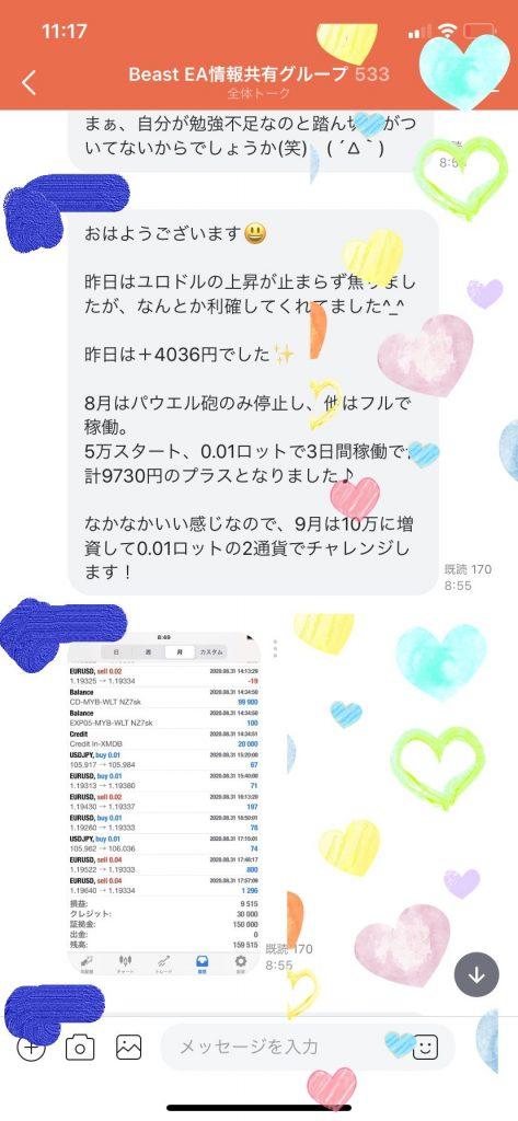 ビースト BEAST FX自動売買ツール 実績公開 08/28日版