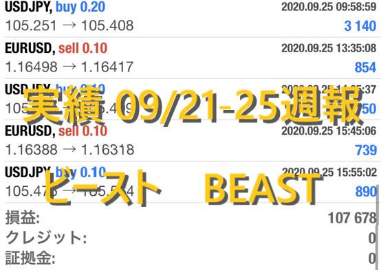 最強のFX自動売買 稼げる副業 ビースト BEAST FX 実績 09/21-25日版 週利10.7%!月利60%以上!