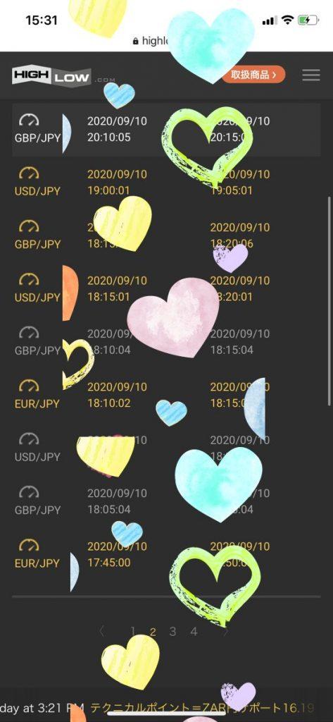 最強のバイナリーオプション 自動売買 CashRich2 キャッシュリッチ 実績 全勝 月収100万円