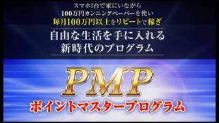 ポイントマスタープログラム PMP(杉浦礼)