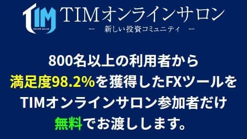 TIMオンラインサロン タイムイズ(伊藤ひであき)