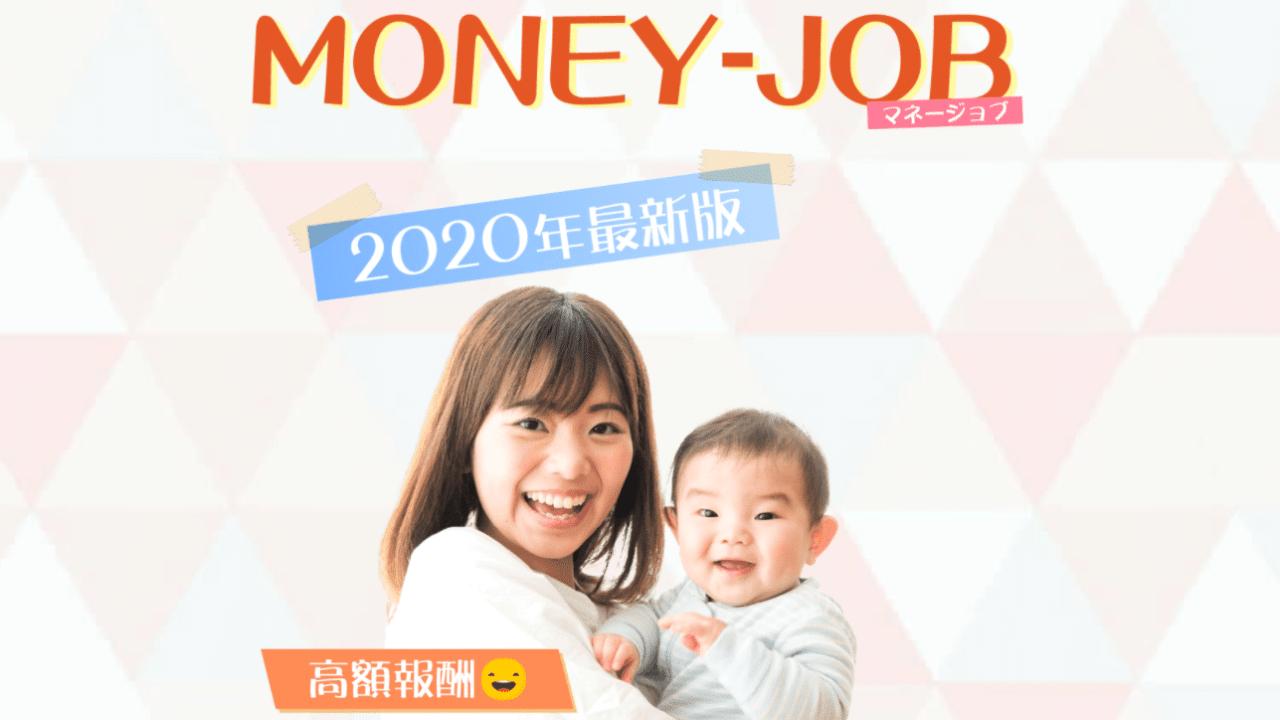 マネージョブ money-job