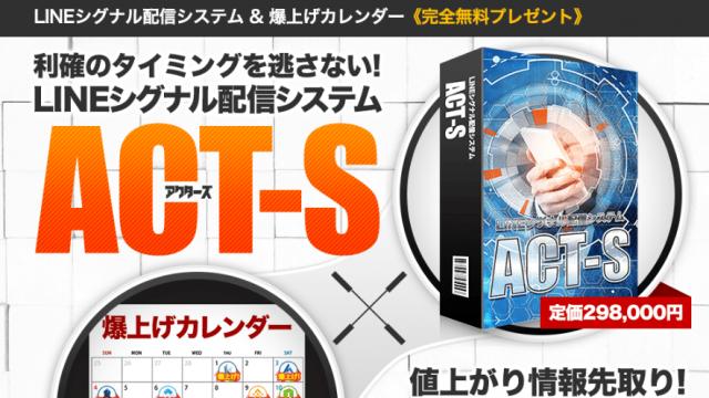 爆上げコイン配信システムACT-S アクターズ(菊池としひろ)