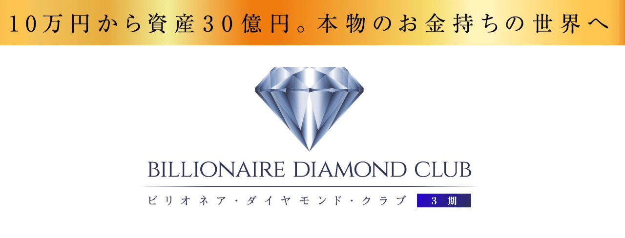 BILLIONAIRE DIAMOND CLUB ビリオネアダイヤモンドクラブ(池田和弘)