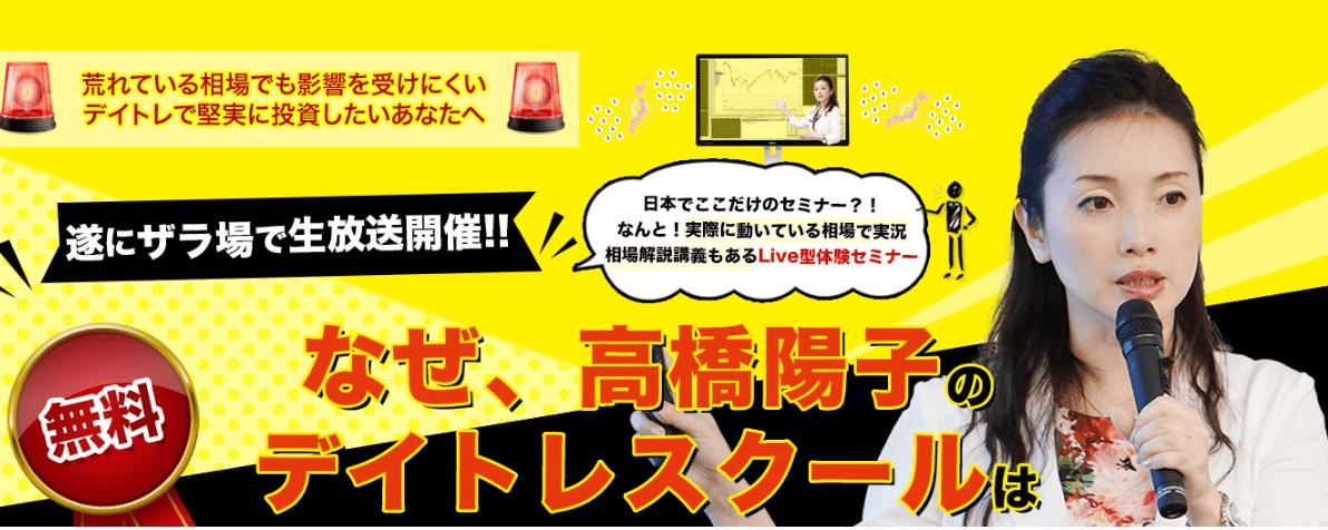 超!わがままデイトレマスタースクール(高橋陽子)
