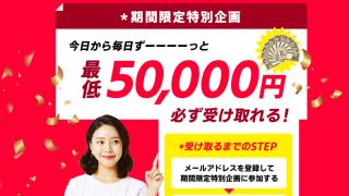 毎日5万円企画(川本真義)