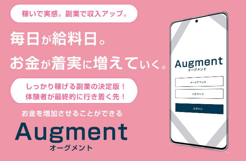 Augment オーグメント(手越ゆい)