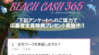 BEACH CASH365 ビーチキャッシュサンロクゴ