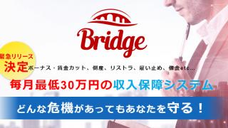 Bridge ブリッジ(岡本浩典)