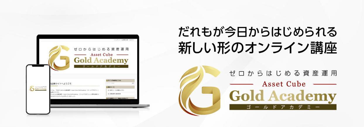 Gold Academy ゴールドアカデミー