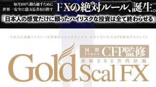 Gold Scal FX ゴールドスキャルFX (ディーンカタギリ)