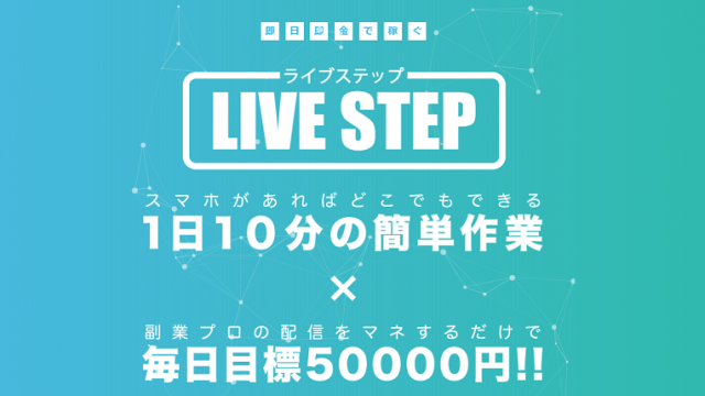 LIVE STEP ライブステップ(齋藤真成)