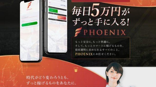PHOENIX フェニックス(桜井陸)