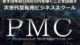 PMC 次世代型転売ビジネススクール(高山俊)