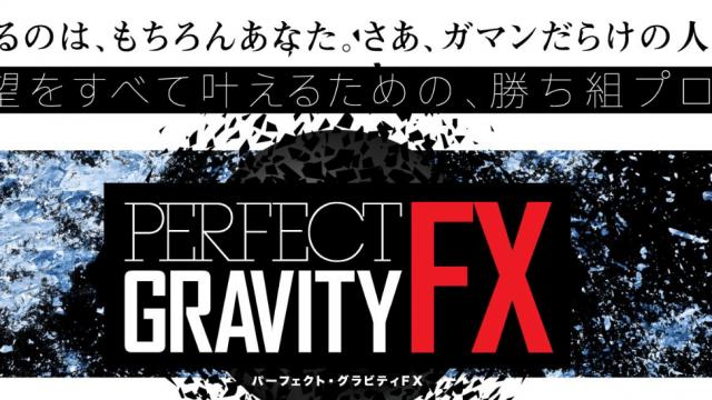 Perfect Gravity FX パーフェクトグラビティFX(本庄翔悟)