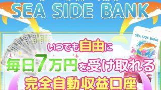 SEA SIDE BANK シーサイドバンク(橋本萌)