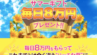SUMMER GIFT サマーギフト(高島ミリヤ)