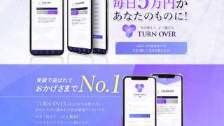 TURN OVER ターンオーバー(吉田優)