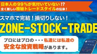 Zone Stock Trade ゾーンストックトレード(野村アキラ)