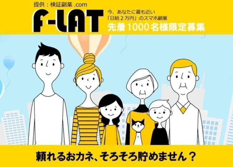 F-LAT フラット 副業検証.com