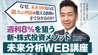 未来分析WEB講座(田中慎太郎)