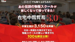 PRC-TRADE BUSINESS SCHOOL 在宅中国貿易3.0(鈴木正行)