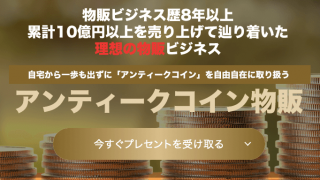 antique coin アンティークコイン物販(相原良太)