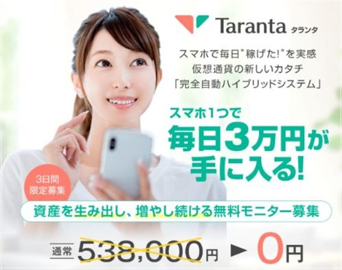 Taranta タランタ(中村邦明)