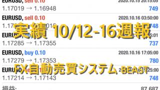 最強のFX自動売買 稼げるFX自動売買 ビースト BEAST FX 実績 10/12-10/16日版 今週の週利は?