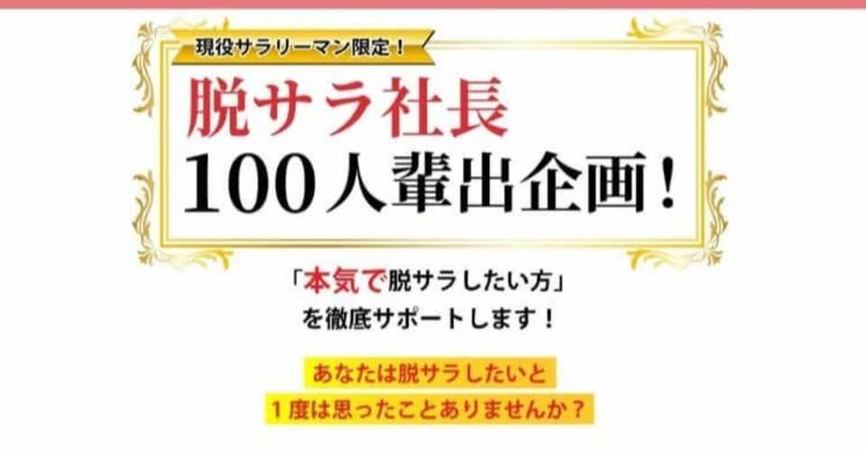 脱サラ社長100人輩出企画(小島かずみね)