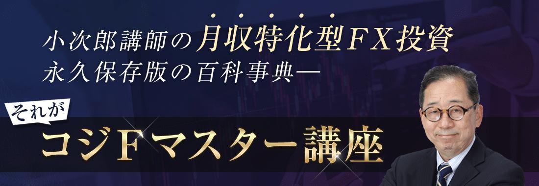 コジF・マスター講座ー(小次郎講師)