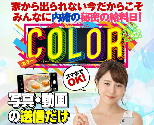 color カラー