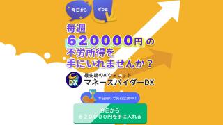 マネースパイダーDX(河合穂乃花)
