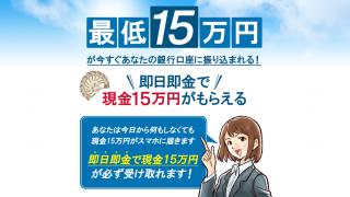 即金15万円お受け取りキャンペーン 貯金倍増錬金術